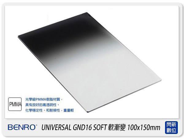 Benro 百諾 UNIVERSAL GND16 1.2S ND16 Soft 100x150mm 方形 軟式 漸層減光鏡(樹脂鏡片)另有lee cokin NISI 參考