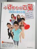 【書寶二手書T6/投資_GPY】小資男女拼百萬:365天理財手帳_杰奎琳