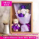 香皂花束禮盒 七夕情人節禮物送女友創意情侶玫瑰走心男生日禮物