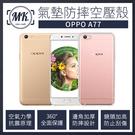 【小樺資訊】含稅 【MK馬克】OPPO A77 防摔氣墊空壓保護殼