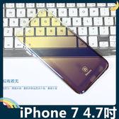 iPhone 7 4.7吋 琉光殼保護套 PC硬殼 倍思Baseus 電鍍漸變色 半透全包款 矽膠套 手機套 手機殼