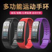 手錶 智能手環監測心率血壓運動計步器小米3防水多功能彩屏手錶男女 開學季特惠減88