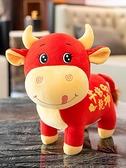 牛玩偶 可愛超萌小牛公仔玩偶牛年吉祥物布娃娃牛毛絨玩具新年吉祥禮物【快速出貨八折搶購】