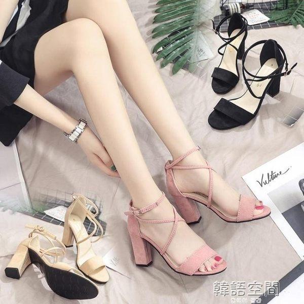涼鞋女夏新款8cm粗跟綁帶一字帶扣百搭露趾性感顯瘦高跟鞋女 10-27