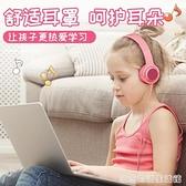 品兒童耳機頭戴式有線女生可愛耳麥網課帶話筒學生英語學習專用