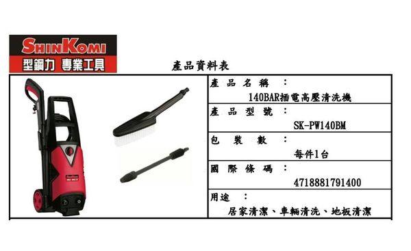 [ 家事達]  型鋼力 - PW140BM -感應馬達-高壓清洗機-超高壓力140bar+送3米進水管+水管快束接頭+管束