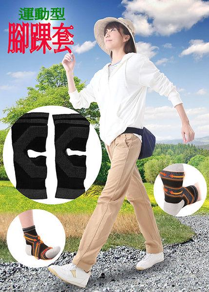運動型腳踝套/樂活/銀髮