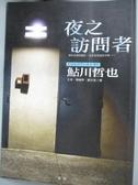 【書寶二手書T1/一般小說_MFI】夜之訪問者_王倩