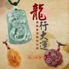 玉石雕刻之美-佩戴龍玉牌項鍊的好處  石頭記
