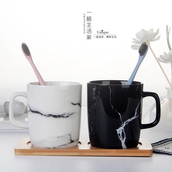 創意大理石紋陶瓷漱口杯刷芽杯子洗漱杯芽杯情侶芽刷杯浴室洗漱