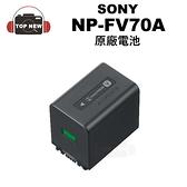 SONY 索尼 原廠電池 NP-FV70A 攝影機 原廠包裝 高容量 FV70 公司貨