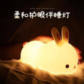 兔子硅膠LED小夜燈臥室床頭睡眠嬰兒喂奶護眼兒童拍拍柔光臺燈女 錢夫人小舖