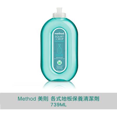 【Method 美則】各式地板保養清潔劑 739ml
