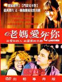 【百視達2手片】老媽愛死妳 (DVD)