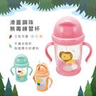台灣製 三色可選 300ml兒童雙把手無毒滑蓋鋼珠吸管冷水杯/喝水杯/成長水杯/練習杯 易晉