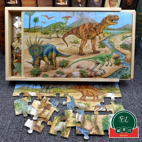 男孩木質拼圖玩具恐龍小孩兒童女孩拼裝智力開發【福喜行】