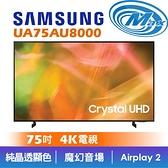 【麥士音響】SAMSUNG 三星 UA75AU8000WXZW | 75吋 4K 電視 | 75AU8000