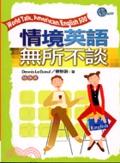 二手書博民逛書店 《情境英語無所不談隨身書(50K書)》 R2Y ISBN:9575857747│DennisLeBoe