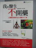 【書寶二手書T3/養生_JQT】我的醫生不開藥-正確飲食和生活疾病不上身_李德初
