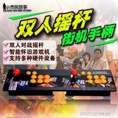 遊戲搖桿雙人街機搖桿街霸雙人對打USB介面無延遲街機遊戲電腦搖桿 傑克型男館