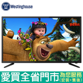Westinghouse西屋43型顯示器(含視訊盒)KE-43V02_含配送到府+標準安裝【愛買】