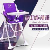 兒童餐椅便攜可摺疊寶寶餐椅多功能嬰兒餐椅吃飯椅子吃飯餐桌座椅WY 全館87折