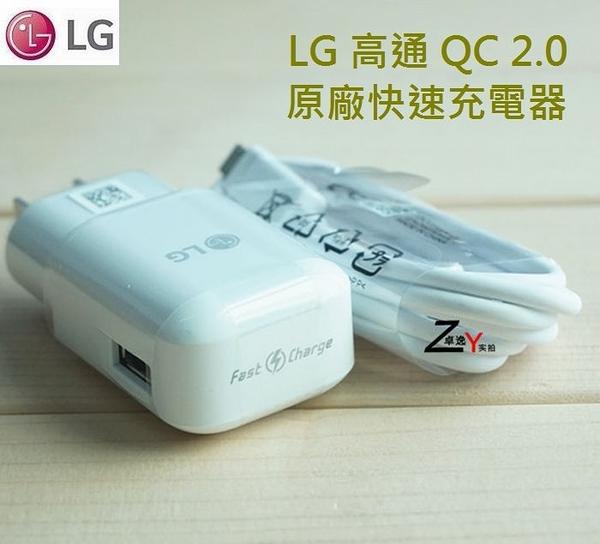LG 極速充電組 9V/1.8A【原廠旅充頭+原廠傳輸線】高通 QC2.0 LG G4 G5 V10 H968 H818 H815T F510 G4 Stylus G4C Beat