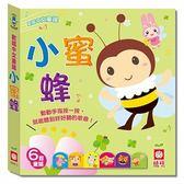 忍者兔歡唱中文童謠:小蜜蜂【有聲書】