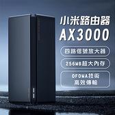小米 路由器 AX3000 升級版 數據分享器 5G雙頻 路由器 數據機 網路分享器