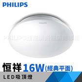 飛利浦 吸頂燈 Philips 新一代 恒祥 LED 吸頂燈 16W 白光 (經典平面) 61047