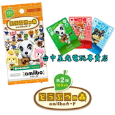 【現貨】正版 動物森友會 系列 第2彈 amiibo卡包 卡片 第二彈【一包3張 隨機出貨】台中星光電玩