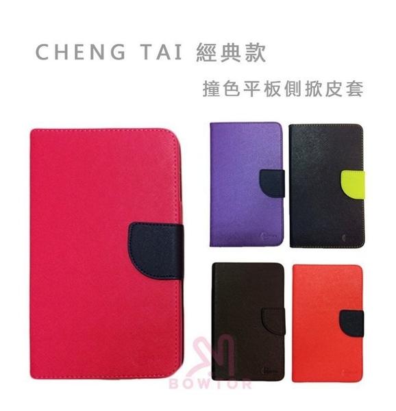 光華商場。包你個頭【CHENG TAI】三星 tab A 10.1 T510/T515 經典 撞色 平板 皮套側掀式