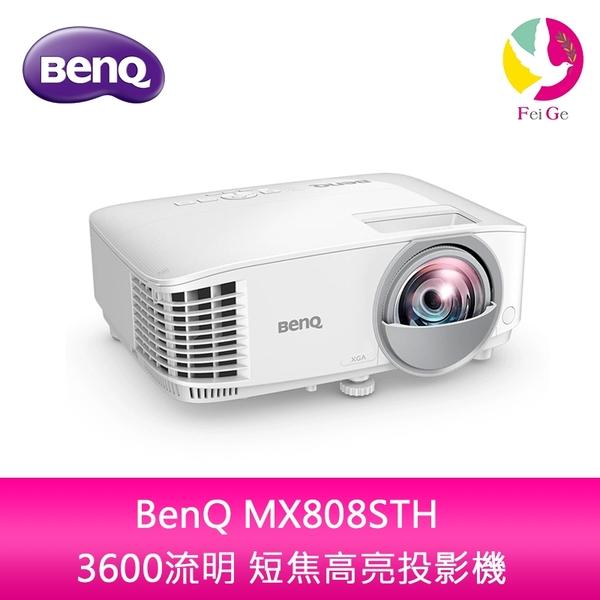 分期0利率 BenQ MX808STH 3600流明短焦高亮投影機 公司貨 原廠3年保固