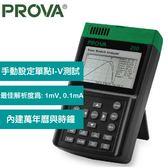 PROVA 200A  太陽能模組測試儀 (60V, 6A)