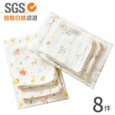 紗布8件組 純棉 嬰兒紗布巾 (紗布浴巾+紗布澡巾+手帕) 紗布毛巾 方巾 HS0120
