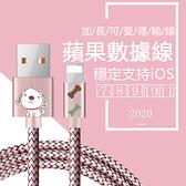 傳輸線 蘋果iphone7數據線認證6s充電器線8卡通x可愛plus加長xsmax快充xr 【優樂美】