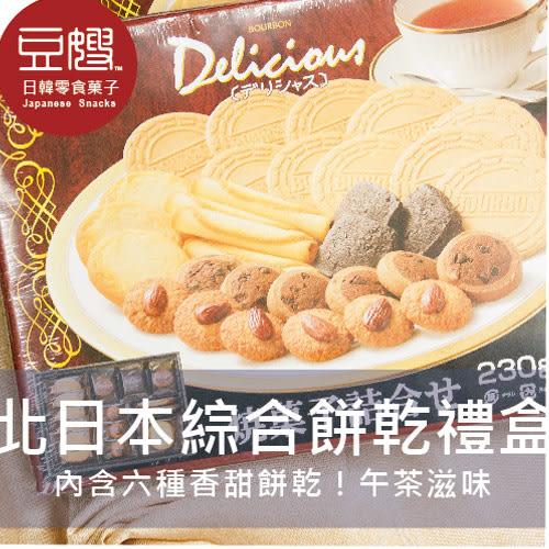 【豆嫂】日本零食 北日本 Delicious綜合餅乾禮盒