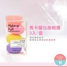 韓國 ETUDE HOUSE 馬卡龍化妝粉撲 3入/盒 馬卡龍粉撲【小紅帽美妝】
