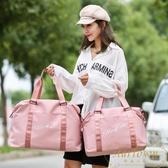 健身包短途旅行包女手提大容量輕便遊泳行李袋【繁星小鎮】