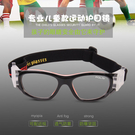 專業兒童籃球眼鏡小孩戶外運動足球眼鏡防霧護目鏡框需自行配近視鏡片P30