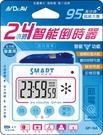 24小時智能倒數計時器-DR-GP9A...