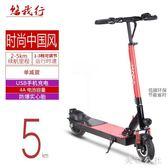 鋰電小型迷你電動滑板車成年人踏板車折疊便攜代步車 CJ4447 『美鞋公社』