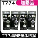 EPSON T774 黑色 四盒一組 原廠盒裝填充墨水 (送A4彩噴紙 2包)