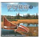 夢幻排笛1 典藏系列 CD 5片裝 (音樂影片購)