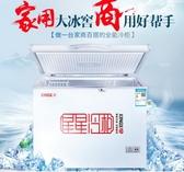 BD/BC-210E 小冰櫃冷櫃 家用商用 臥式大容量冷凍冷藏DF 220v 瑪麗蘇精品鞋包