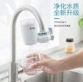 淨水器九陽凈水器家用 廚房水龍頭過濾器 自來水凈化器濾水器直飲凈水機部落