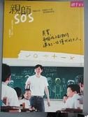 【書寶二手書T6/親子_GO8】親師SOS-寫給父母,老師的20個教養創新提案_蘇明進