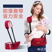 嬰兒背帶腰凳前抱式四季多功能寶寶抱娃神器小孩子腰登通用單坐凳 QG4433『M&G大尺碼』