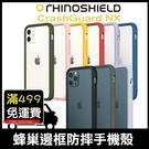 犀牛盾 iPhone 12 Pro Max/Mini CrashGuard NX邊框 耐衝擊 手機殼 軍規防摔殼 保護殼