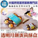 【透明月餅蛋黃酥盒】中秋月餅翻糖蛋糕盒點心盒PVC蛋糕盒保麗龍蛋糕禮盒馬芬杯子蛋糕盒